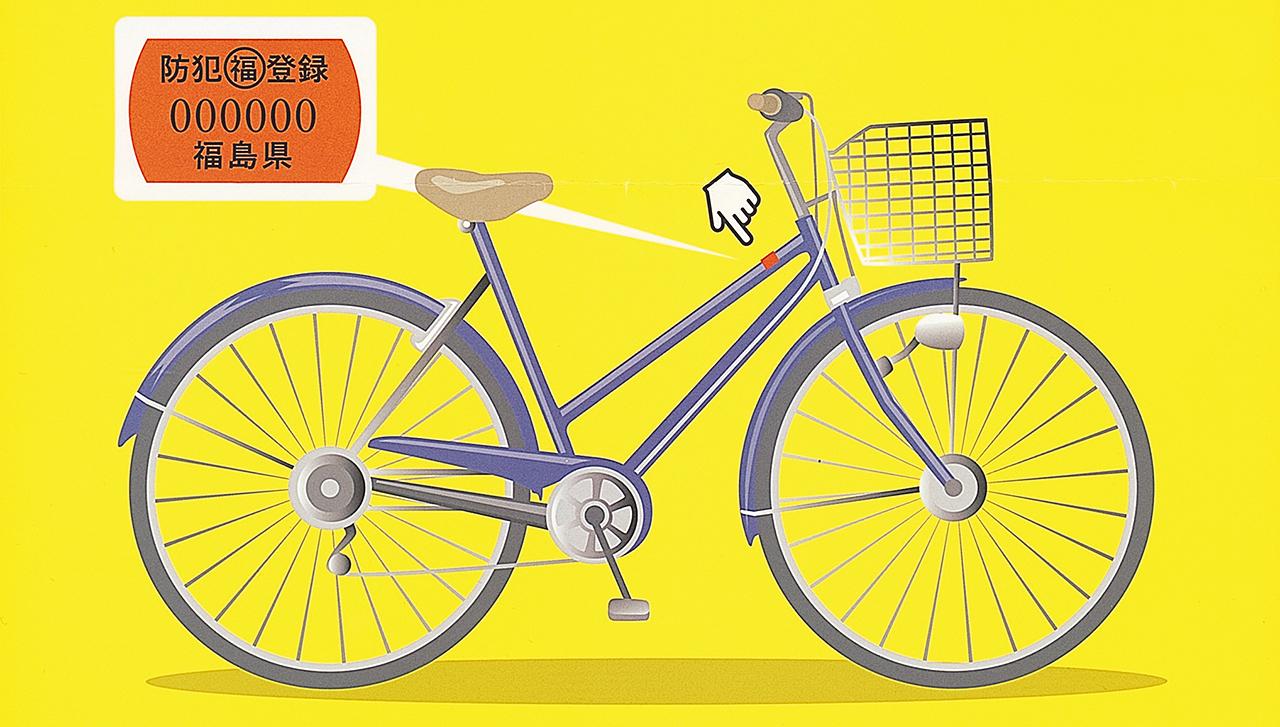 登録 自転車 防犯