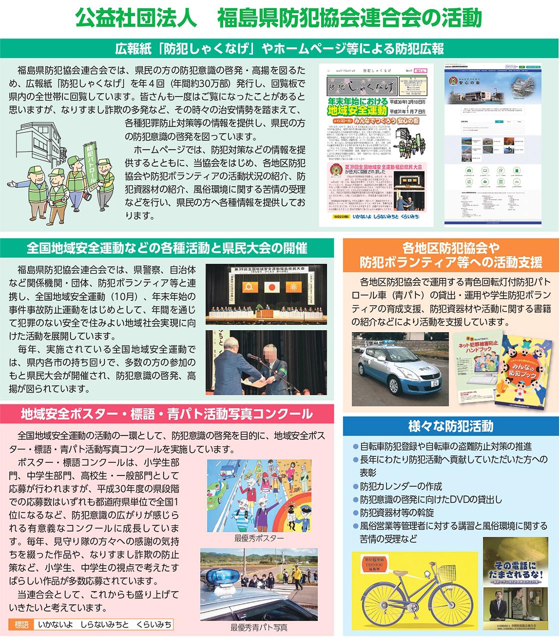 福島県防犯協会連合会の活動